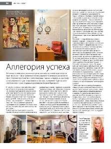 РИО №1 2012. Интерьер Оксаны Тарнавской